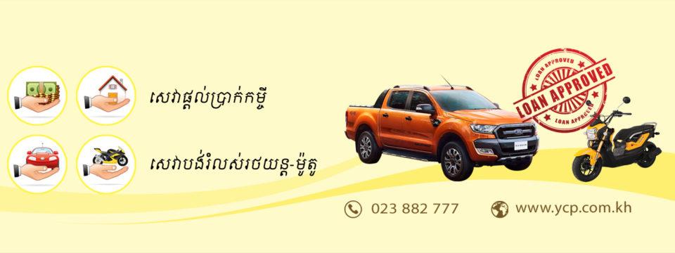 YCP Car & Motor Loan1