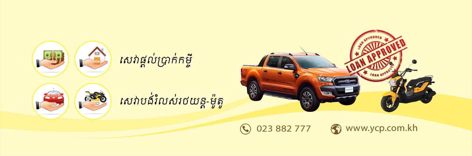 YCP-Car-Motor-Loan1